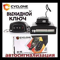 Сигнализация односторонняя с выкидным ключом автосигнализация CYCLONE X-6
