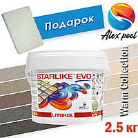 Litokol Starlike EVO Class Warm Collection 2.5 кг - затирка эпоксидная двухкомпонентная - базовые цвета