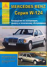 MERCEDES BENZ Серія W-124 Моделі 1985-1995 рр. Керівництво по ремонту та обслуговуванню