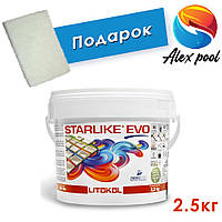 Litokol Starlike EVO Glamm Collection 2.5 кг  - затирка двухкомпонентная эпоксидная нового поколения
