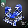 Роликові ковзани для хлопчиків розсувні NILS EXTREME Ролики класичні Синій (NJ1828A) 31-34