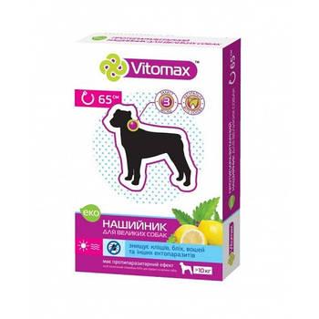 Эко-ошейник против блох и клещей для собак VITOMAX, 65 см