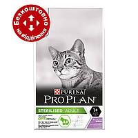 Purina Pro Plan Sterilised 10кг-корм для стерилизованных котов с индейкой