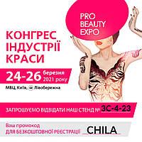 Бесплатный электронный билет на 21-й КОНГРЕСС ИНДУСТРИИ КРАСОТЫ PRO BEAUTY EXPO 2021