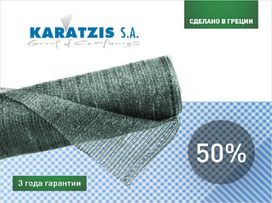 Сетка затеняющая Karatzis зеленая - 3 х 50 м 50%