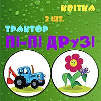 Наклейки Пі-Пі Друзі для привчання дитини до горщика - Трактор і Квітка