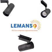 Трековое освещение Lemanso