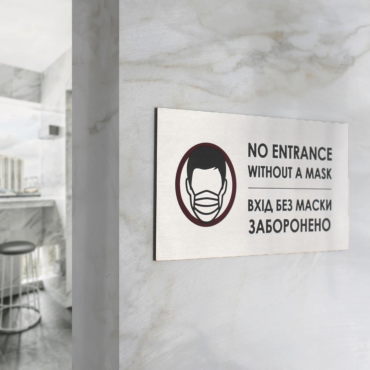 Табличка вхід без маски заборонено