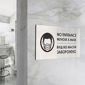 Табличка вхід без маски заборонено, фото 2