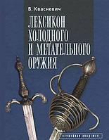 Лексикон холодного и метательного оружия. Квасневич В.