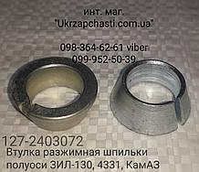 Втулка разжимная шпильки полуоси ЗИЛ-130, 4331, КамАЗ