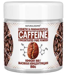 Кофеин концентрированный