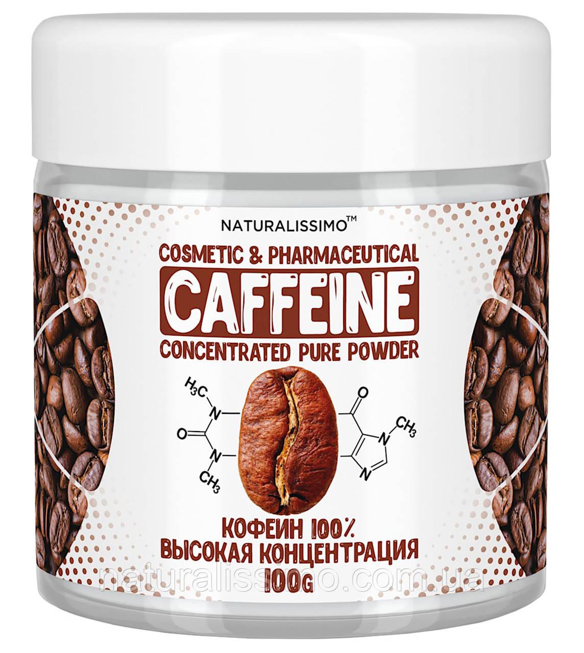 Кофеин концентрированный 100 %, 100 г