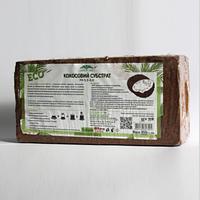 Кокосовый субстрат в брикете 650г. (5л) +/-15% РН 5,5-6.0