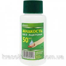 Рідина для зняття лаку без ацетону, 50 мл ФУРМАН (ФУРМАН)