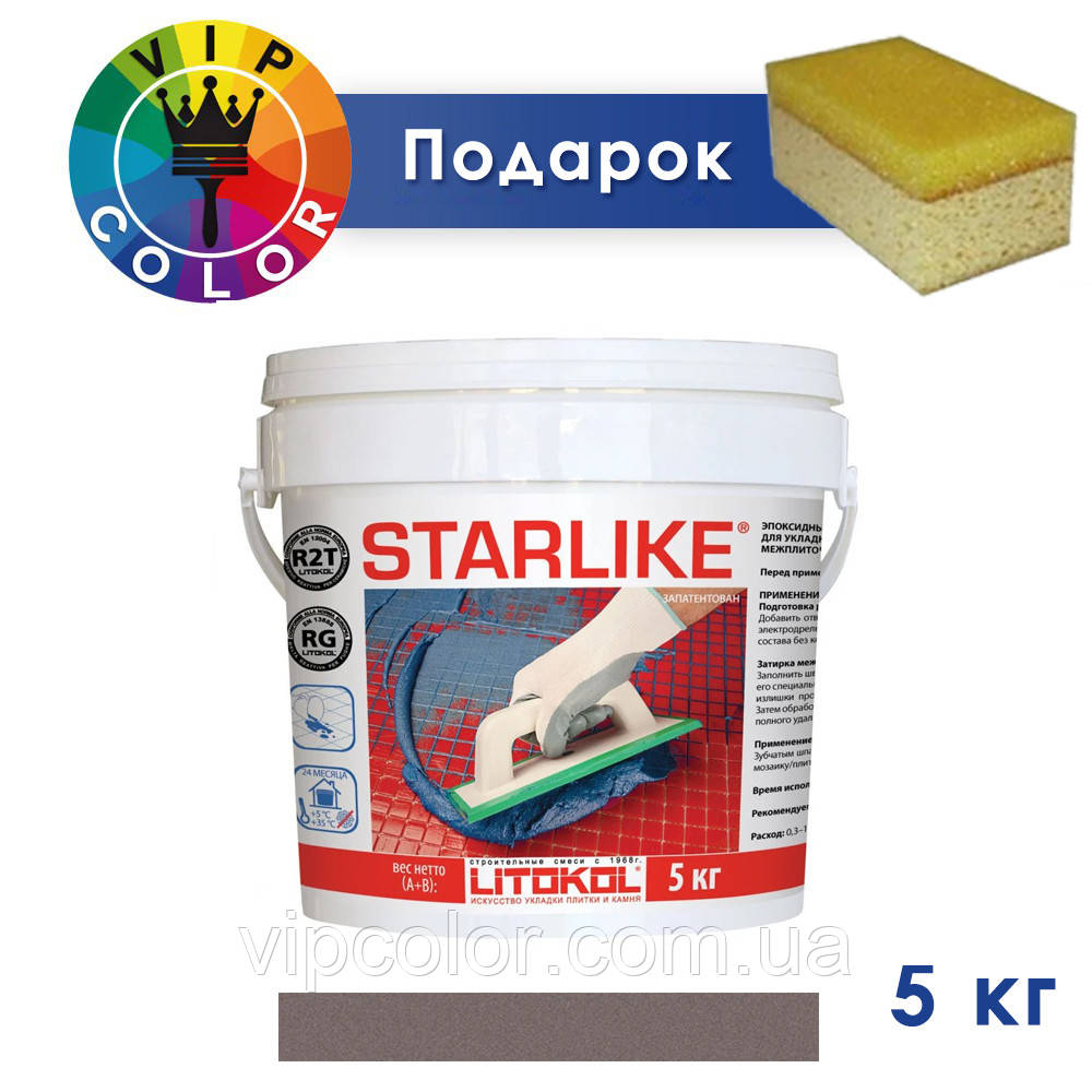 Litokol Starlike Classic Collection С.280 Серый 5 кг двухкомпонентная фуга для затирки STRGFN0005