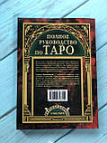 """Книга """"Повне керівництво по Таро"""" Тереза Михельсон, фото 2"""