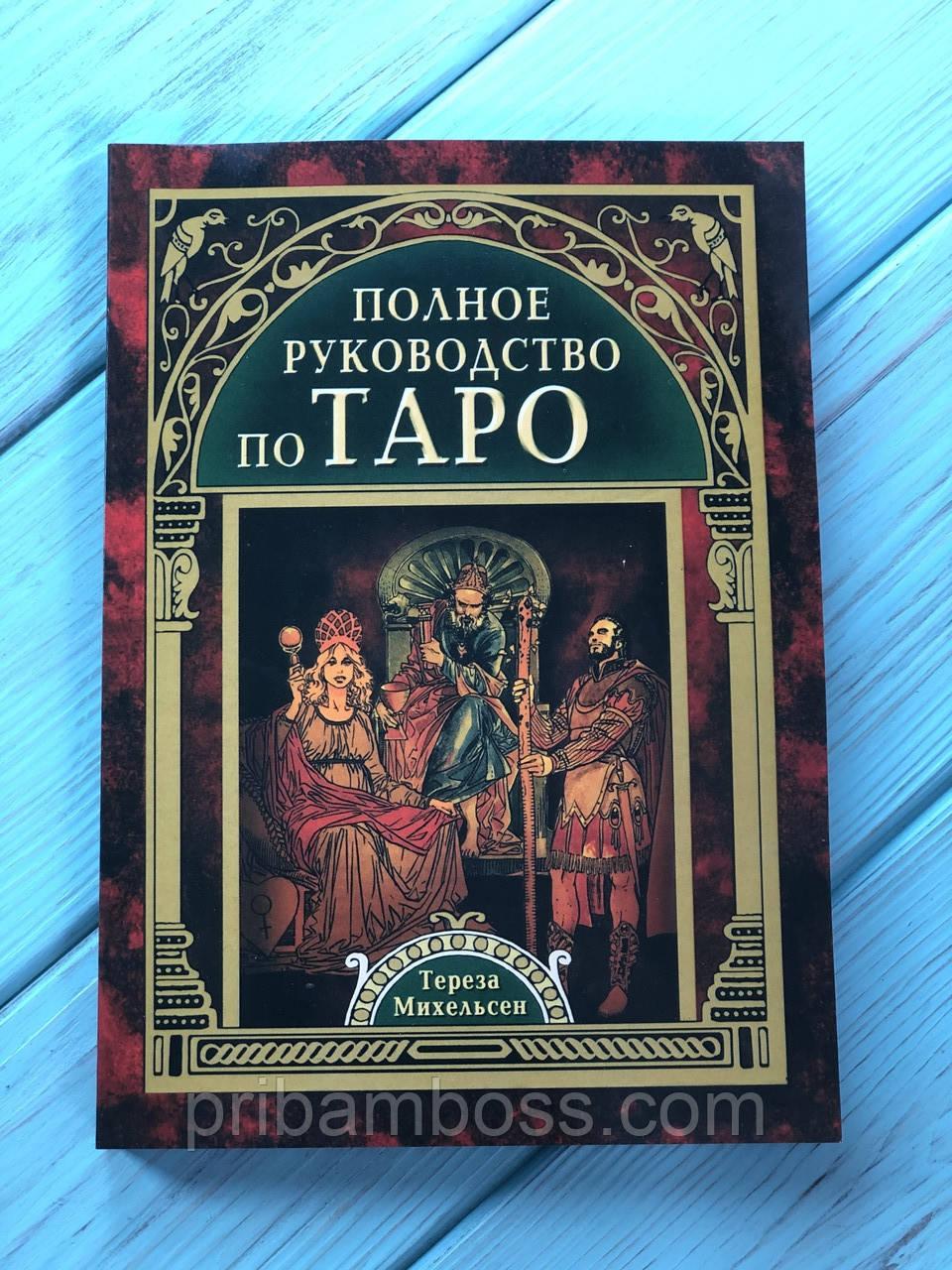 """Книга """"Повне керівництво по Таро"""" Тереза Михельсон"""