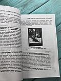 """Книга """"Повне керівництво по Таро"""" Тереза Михельсон, фото 5"""