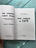 """Книга """"Повне керівництво по Таро"""" Тереза Михельсон, фото 3"""