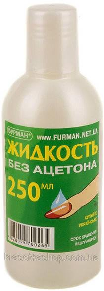 Жидкость для снятия лака без ацетона, 250 мл ФУРМАН (FURMAN)