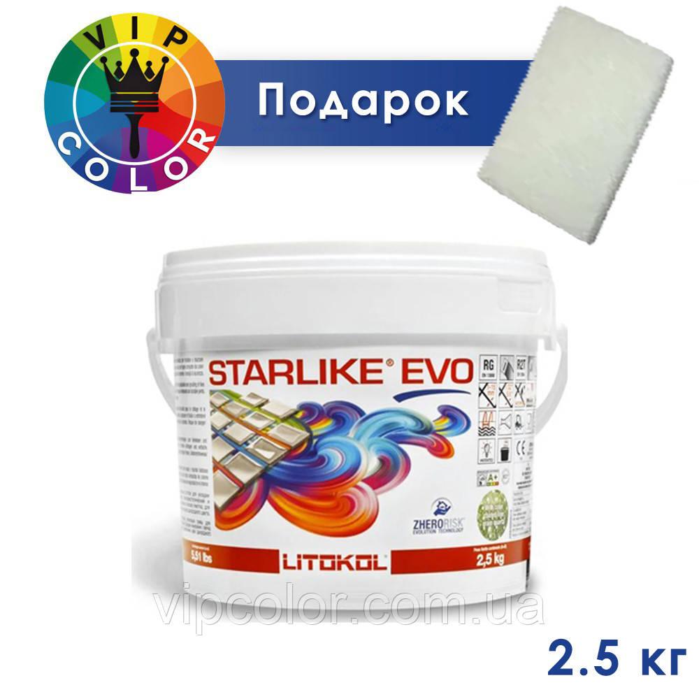 Litokol Starlike EVO 113 НЕЙТРАЛЬНЫЙ 2,5 кг - эпоксидная двухкомпонентная затирка