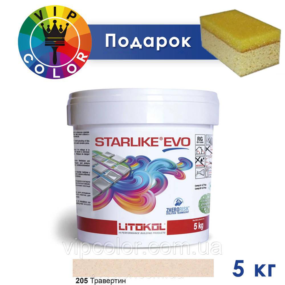 Litokol Starlike EVO 205 ТРАВЕРТИН 5 кг - эпоксидная двухкомпонентная затирка - Warm Collection