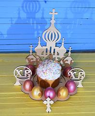 Церковь Пасхальная подставка для яиц и паски. Великодня підставка під кулич