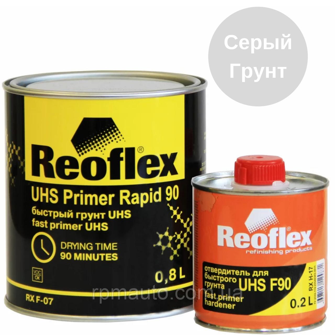 Грунт REOFLEX Primer Rapid 90 RX F-07 0,8 л Швидкий Акриловий 4+1 Світло-сірий з Затверджувачем 0.2 л