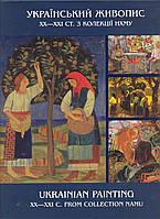 Український живопис XX-XXI ст. з колекції НХМУ.