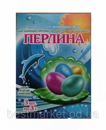 Краска для Пасхальных Яиц Перламутровый Жемчуг в Наборе 3 Цвета