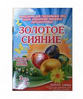 Фарба для Великодніх Яєць Перламутровий Золоте Сяйво в Наборі 3 Кольори