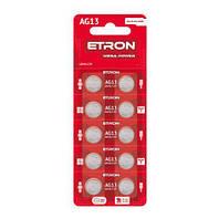 Батарейка ETRON Mega Power AG-13-LR44 Blister 10 шт