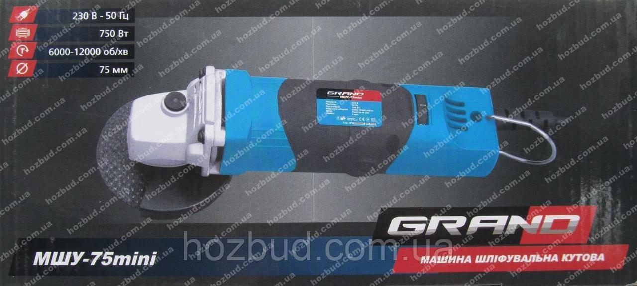 Болгарка GRAND МШУ-75 mini (750 Ватт)