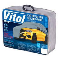 Чехол-тент для автомобиля Vitol JC13401 размер XL на джип/минивен серый с подкладкой