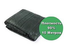 Затеняющая сетка Agreen 90% 1,5x10 м. Упаковка