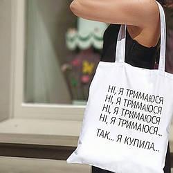 Эко сумка  Ні, Я тримаюся...