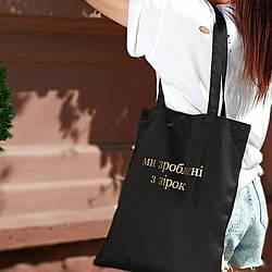 Эко сумка Ми зроблені з зірок