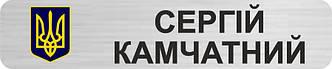 Бейдж металлический серебристый с гербом Украины бирка для полиции на булавке или магните