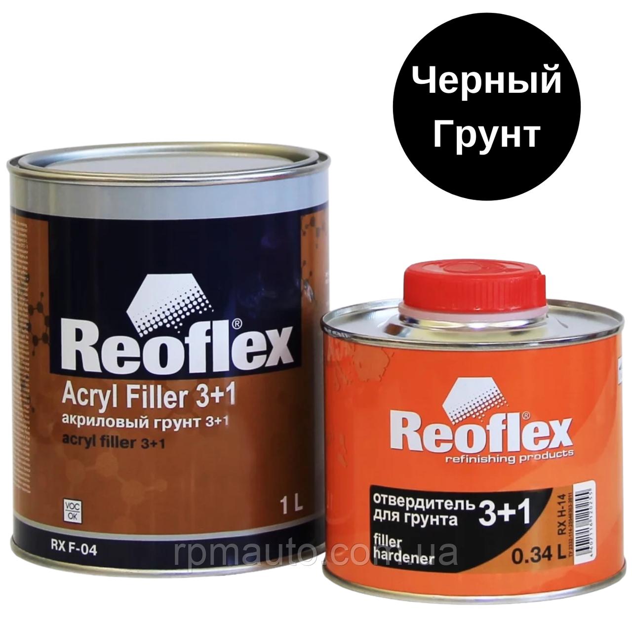 Грунт Акриловый Черный REOFLEX Acryl Filler 3+1 RX F-04 0,5л с Отвердителем 0,17л