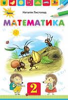 Підручник Математика 2 клас Наталія Листопад