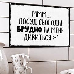 Табличка интерьерная металлическая Ммм… посуд сьогодні брудно на мене дивиться