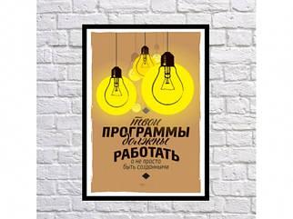 Постер Свет