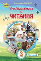 Українська мова та читання 3 клас Частина 2 Олександра Савченко