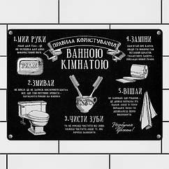 Табличка інтер'єрна металева Правила користування ванною кімнатою