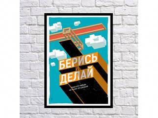 Постер Take It and Do