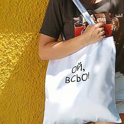 Городская эко сумка шопер Ой, всьо!