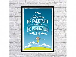 Постер Dream Work
