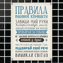Табличка інтер'єрна металева Правила для ванної кімнати