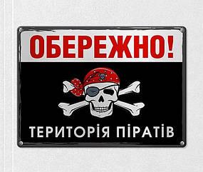 Табличка інтер'єрна металева Територія піратів